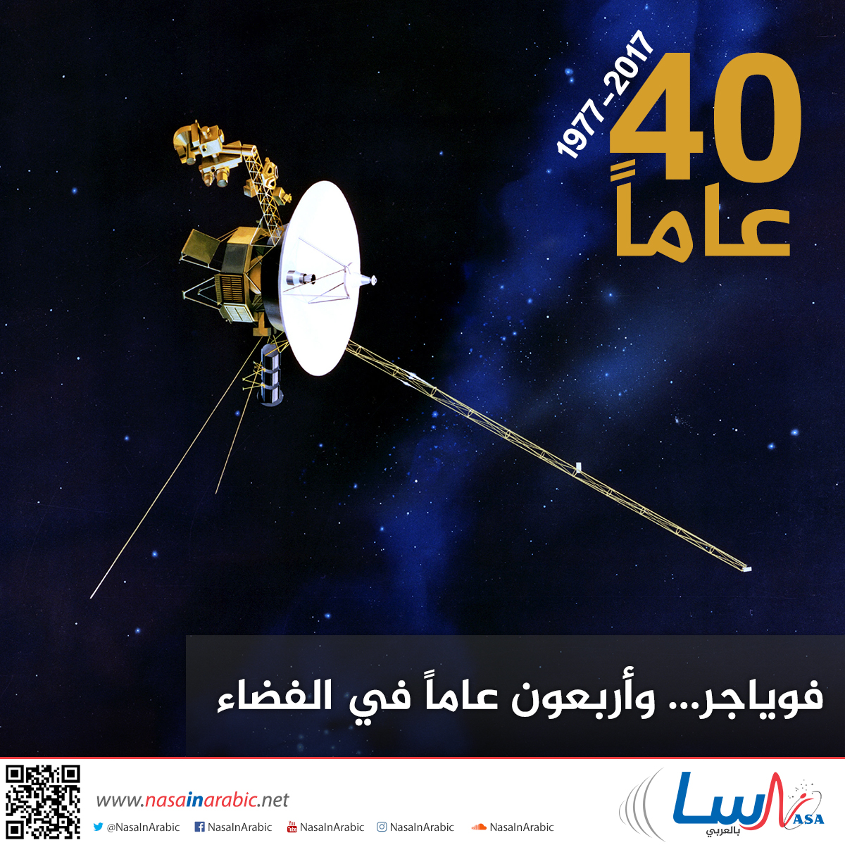 فوياجر وأربعون عاماً في الفضاء