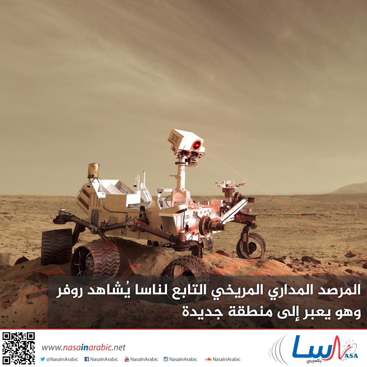المرصد المداري المريخي التابع لناسا يُشاهد روفر وهو يعبر إلى منطقة جديدة