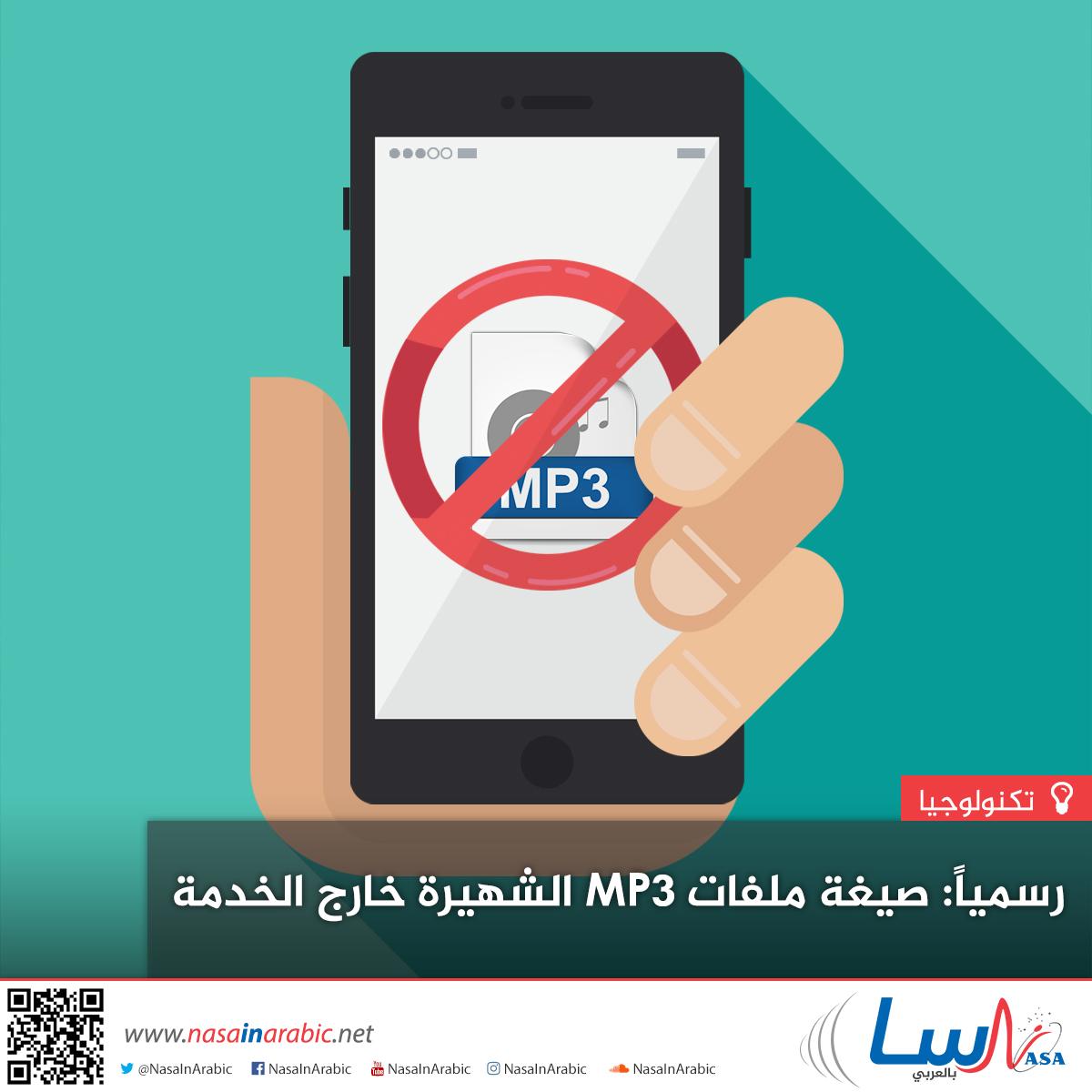 رسمياً: صيغة ملفات MP3 الشهيرة خارج الخدمة
