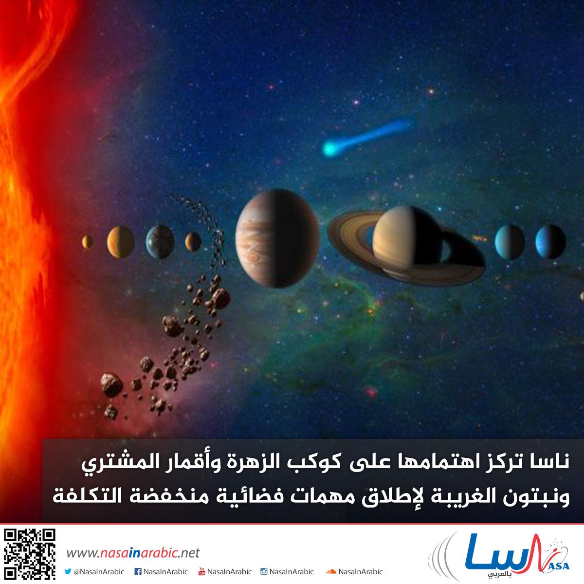 ناسا تركز اهتمامها على كوكب الزهرة وأقمار المشتري ونبتون الغريبة لإطلاق مهمات فضائية منخفضة التكلفة