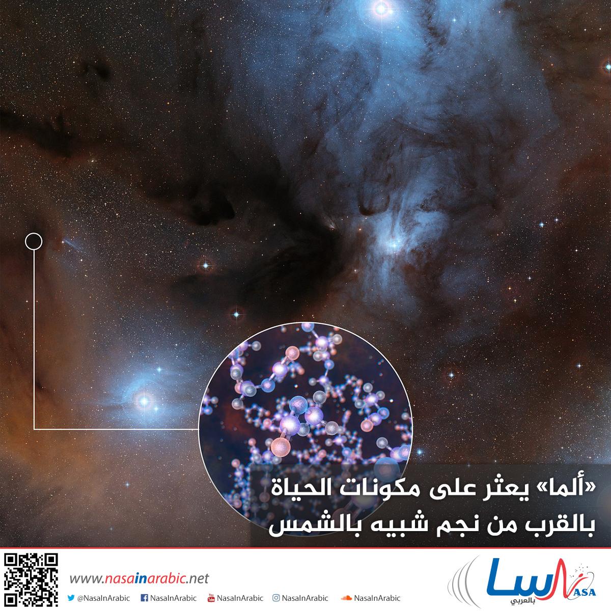 ألما يعثر على مكونات الحياة بالقرب من نجم شبيه بالشمس