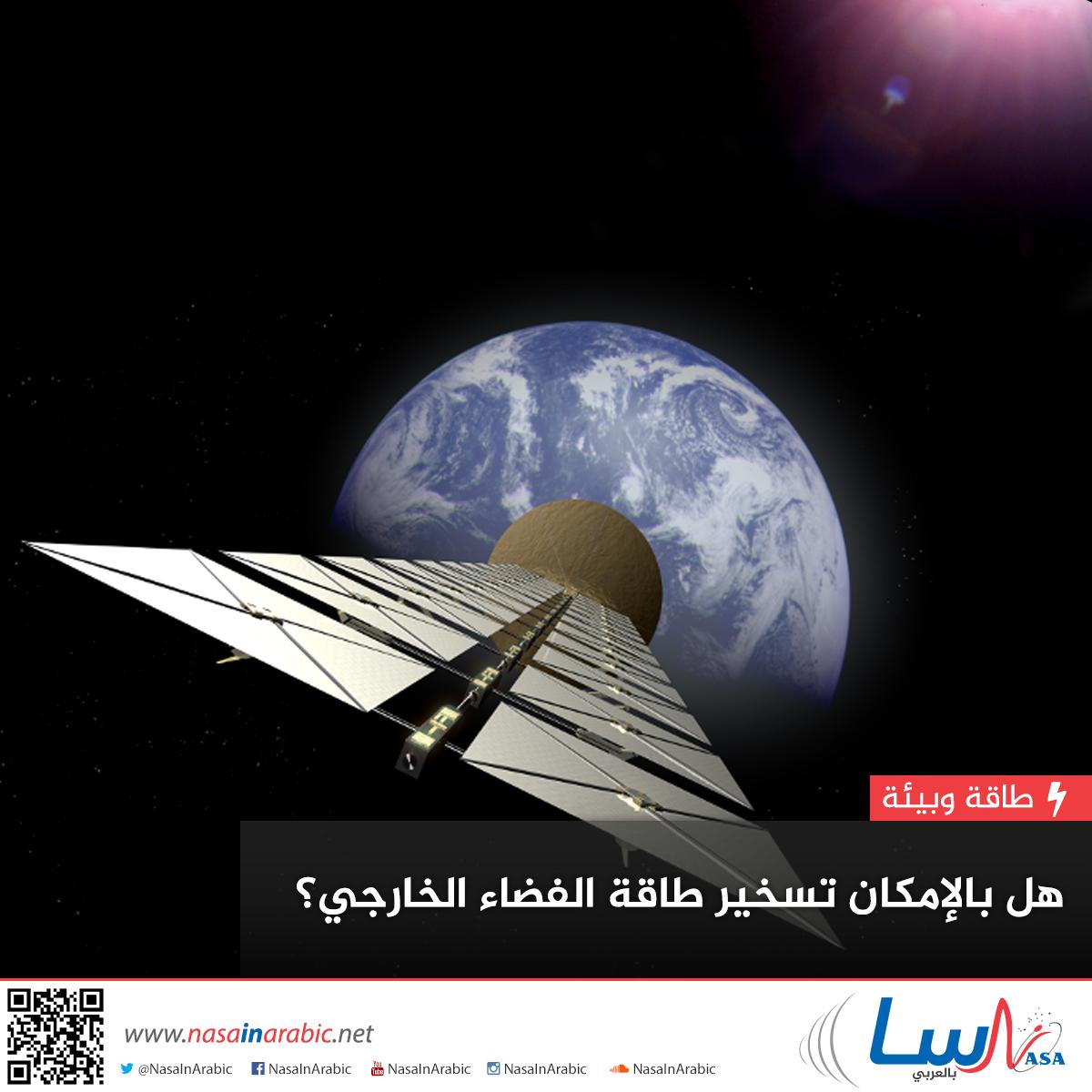 هل بالإمكان تسخير طاقة الفضاء الخارجي؟
