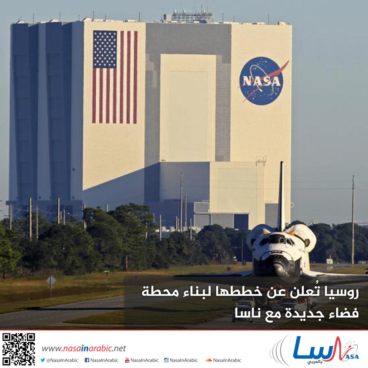 روسيا تُعلن عن خططها لبناء محطة فضاء جديدة مع ناسا