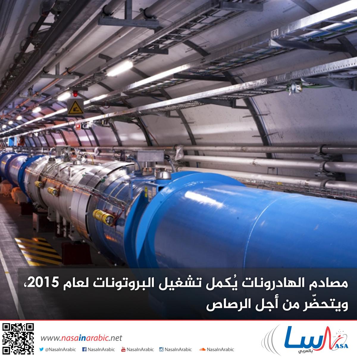 مصادم الهادرونات يُكمل تشغيل البروتونات لعام 2015، ويتحضّر من أجل الرصاص