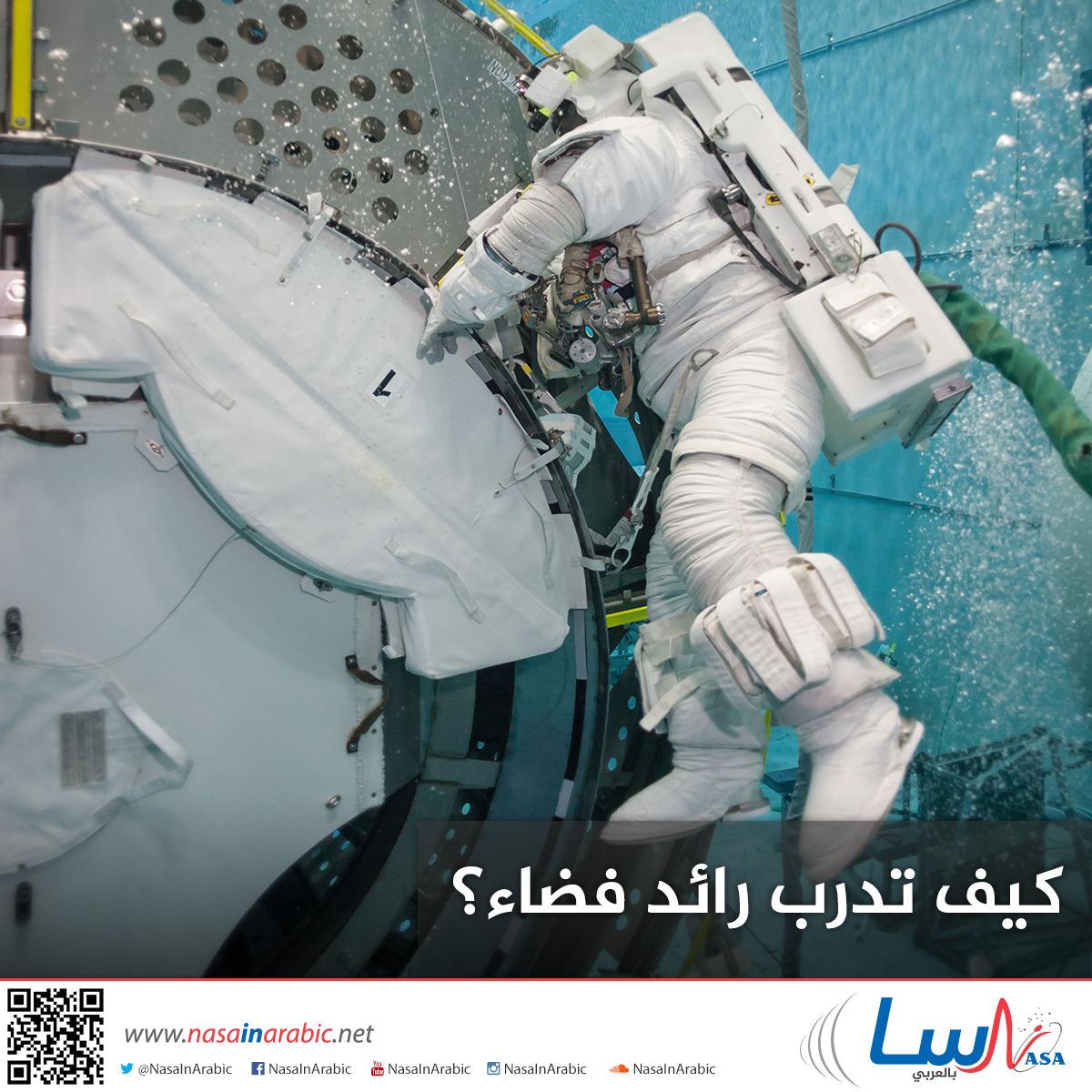كيف تدرب رائد فضاء؟