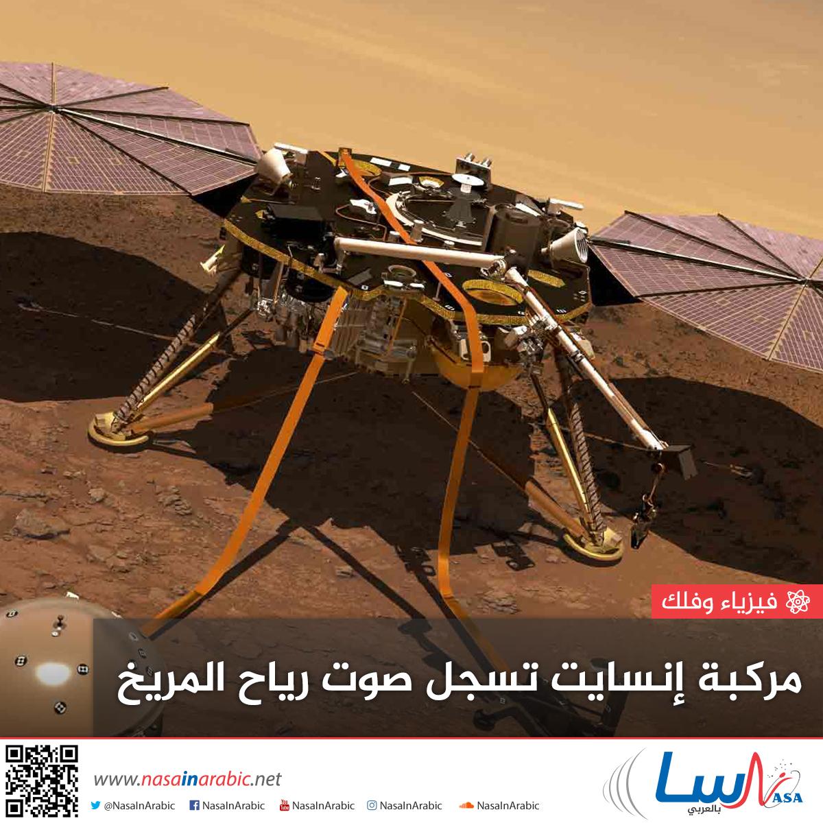 مركبة إنسايت تسجل صوت رياح المريخ