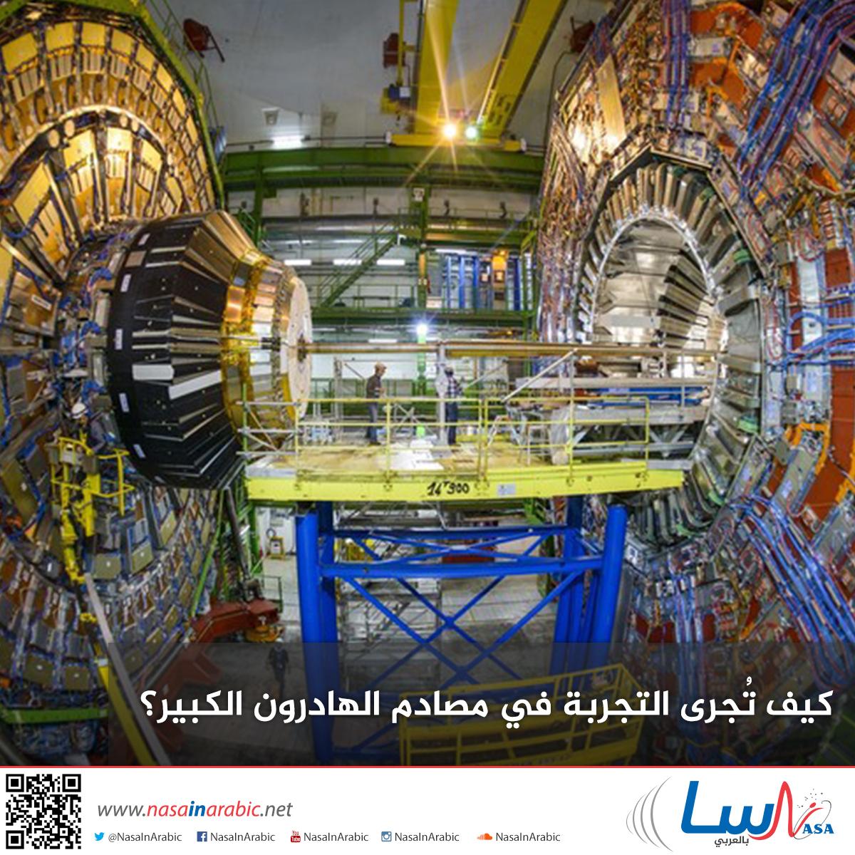 كيف تُجرى التجربة في مصادم الهادرون الكبير؟