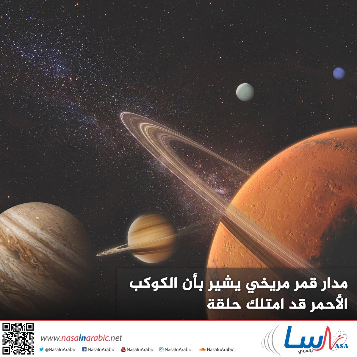مدار قمر مريخي يشير بأن الكوكب الأحمر قد امتلك حلقة