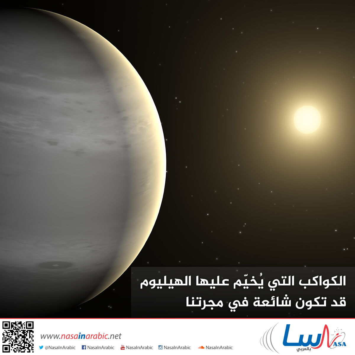 الكواكب التي يُخيّم عليها الهيليوم قد تكون شائعة في مجرتنا