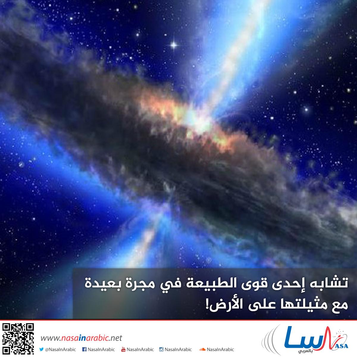 تشابه إحدى قوى الطبيعة في مجرة بعيدة مع مثيلتها على الأرض!