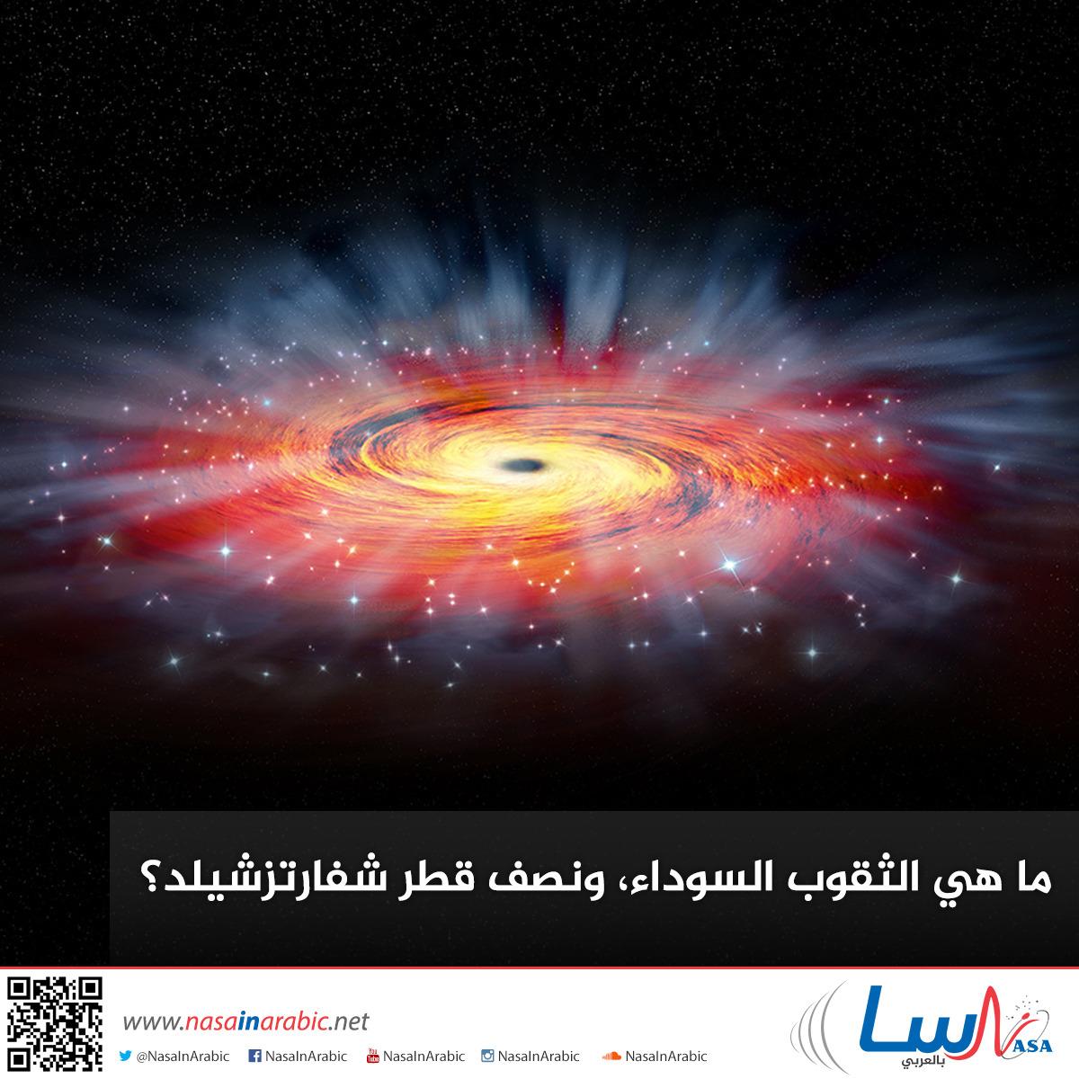 ما هي الثقوب السوداء، ونصف قطر شفارتزشيلد؟