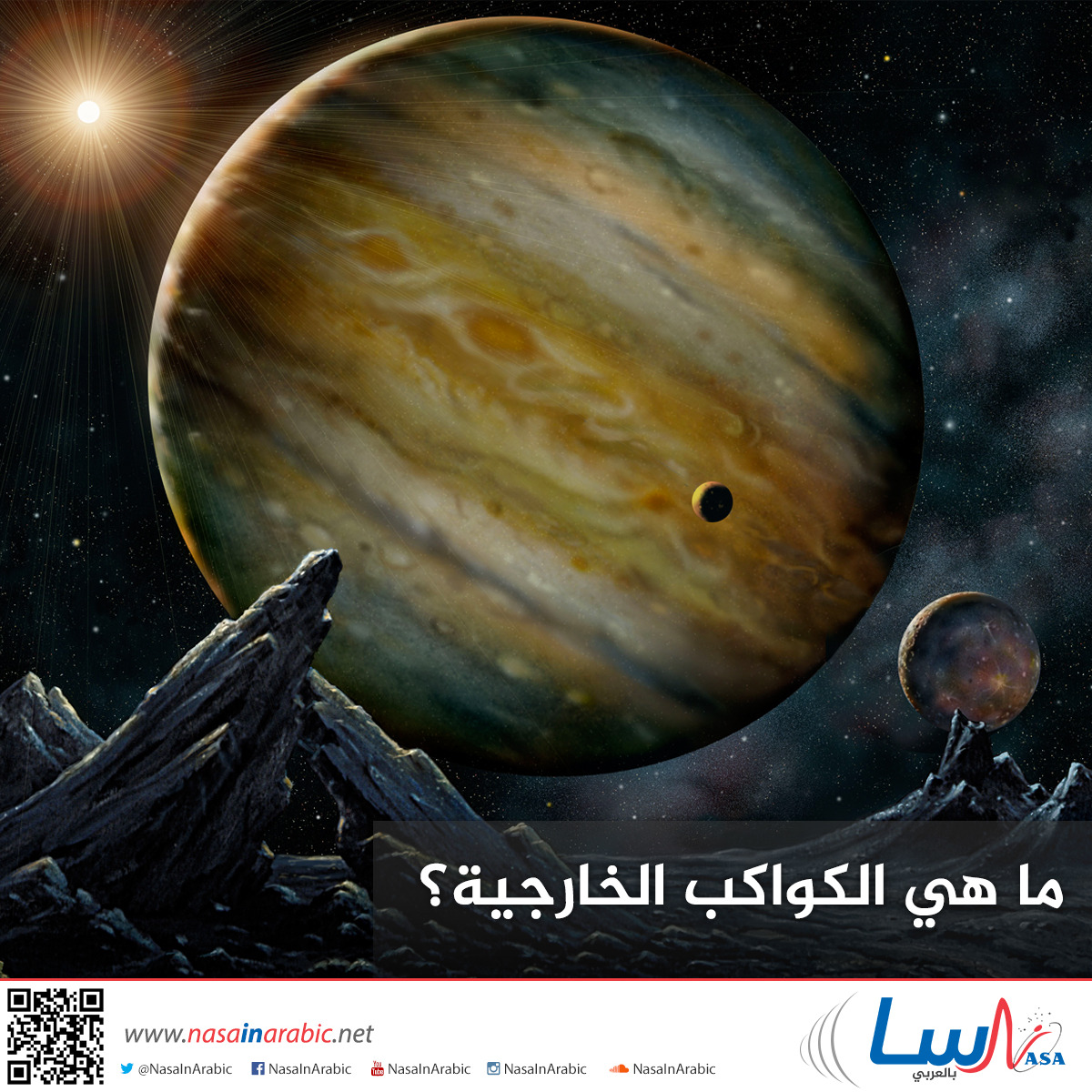 ما هي الكواكب الخارجية؟