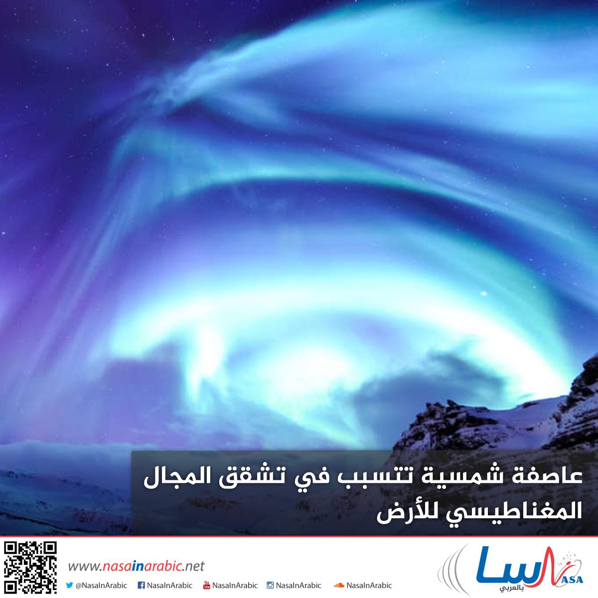 عاصفة شمسية تتسبب في تشقق المجال المغناطيسي للأرض