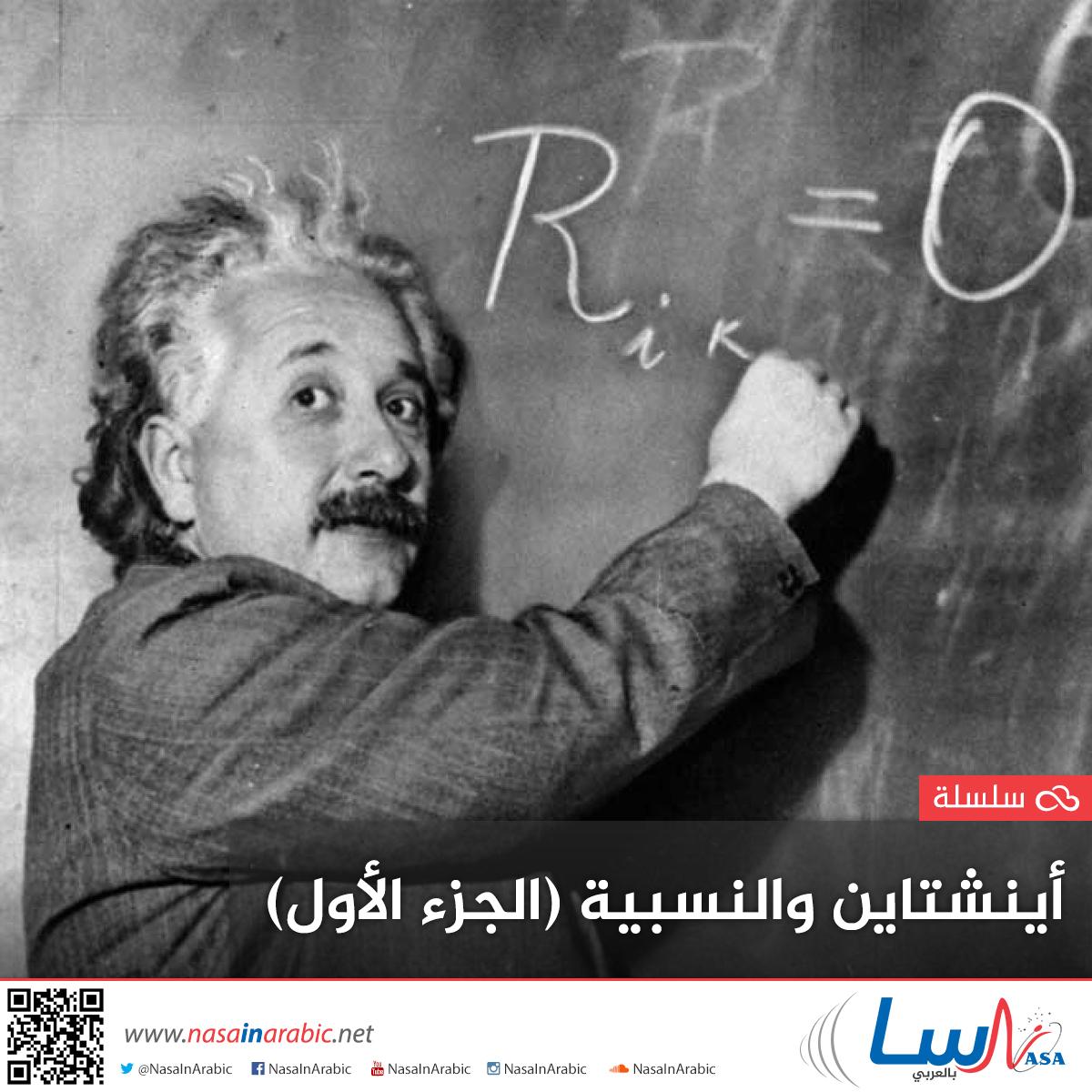أينشتاين والنسبية : الجزء الأول