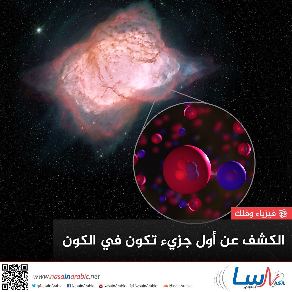 الكشف عن أول جزيء تكون في الكون