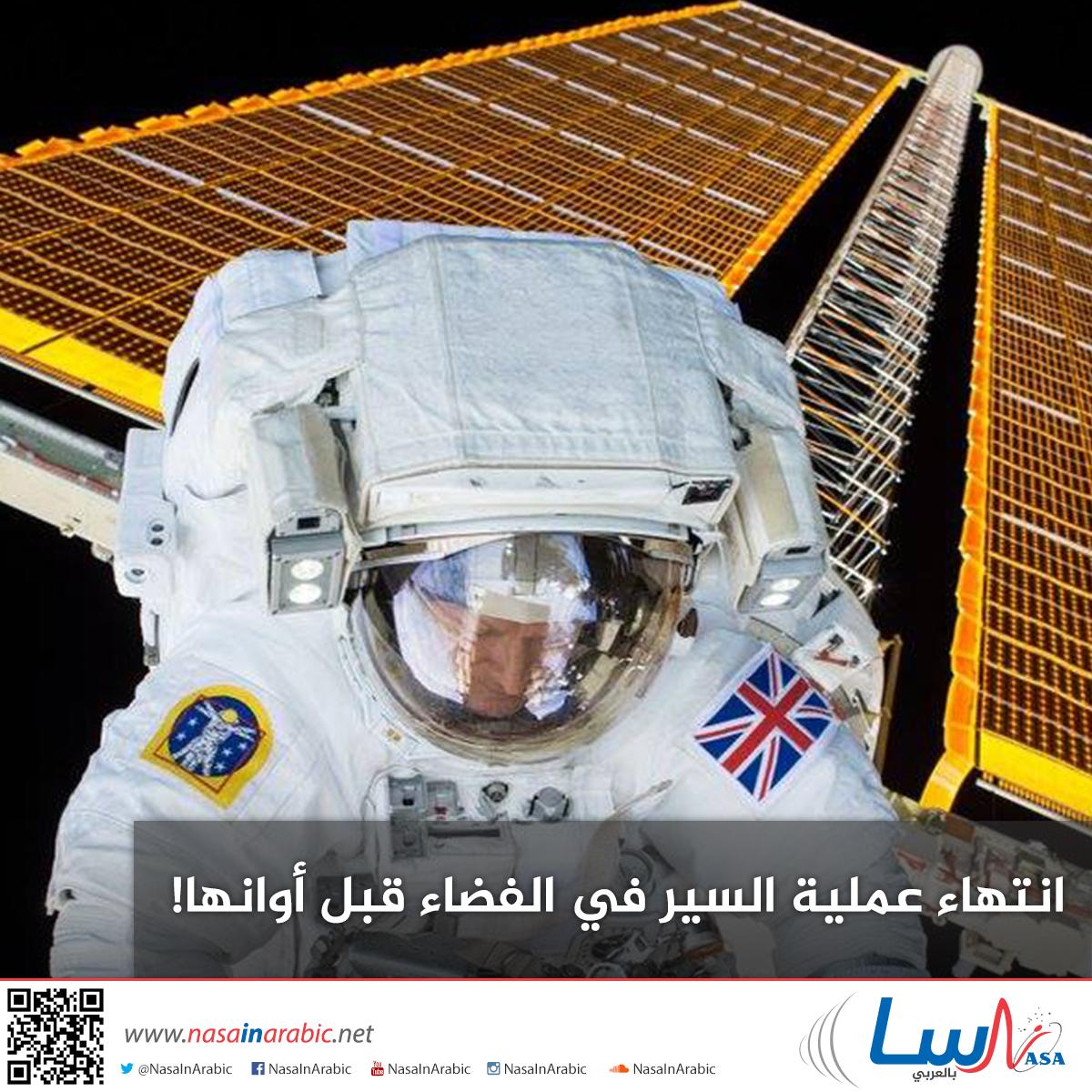 انتهاء عملية سير في الفضاء قبل أوانها!