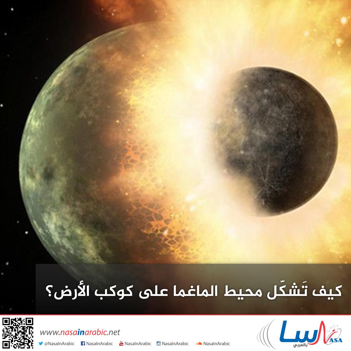 كيف تَشكّل محيط الماغما على كوكب الأرض؟