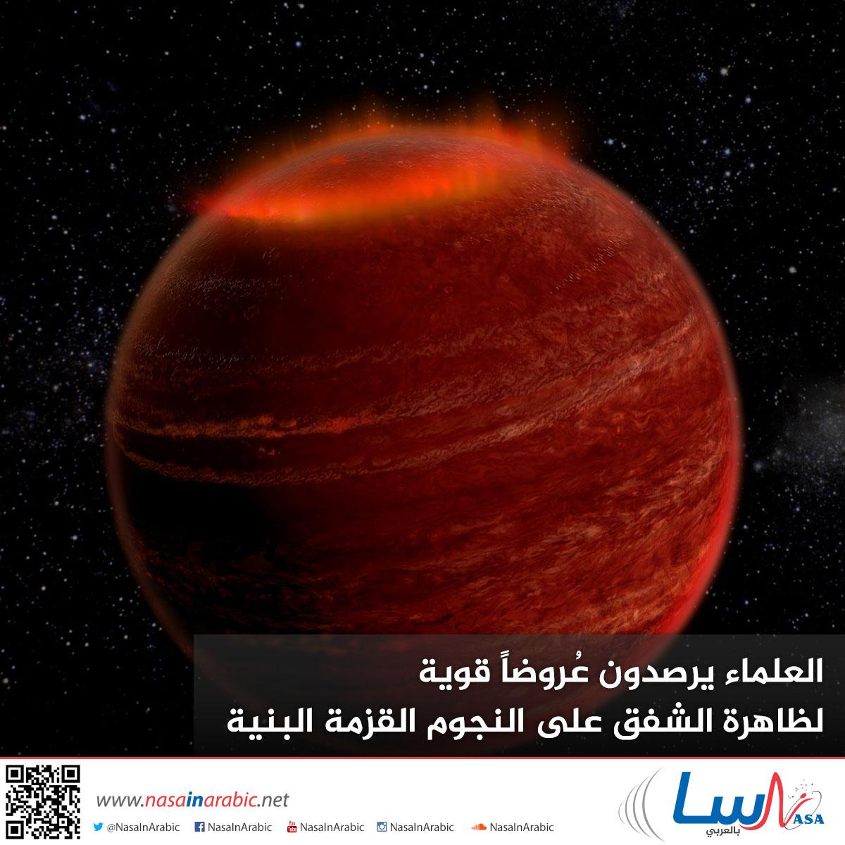 العلماء يرصدون عُروضاً قوية لظاهرة الشفق على النجوم القزمة البنية