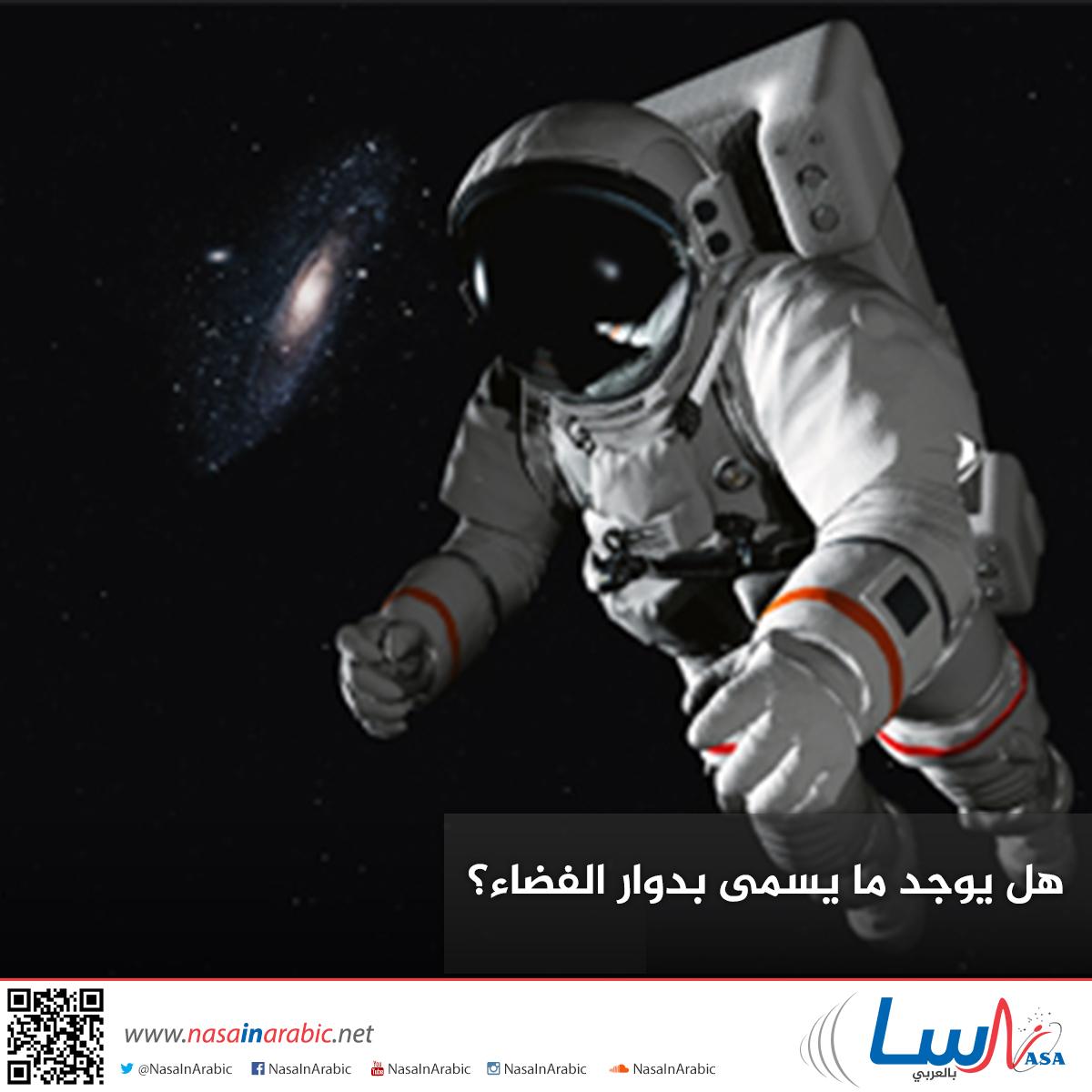 هل يوجد ما يسمى بدوار الفضاء؟
