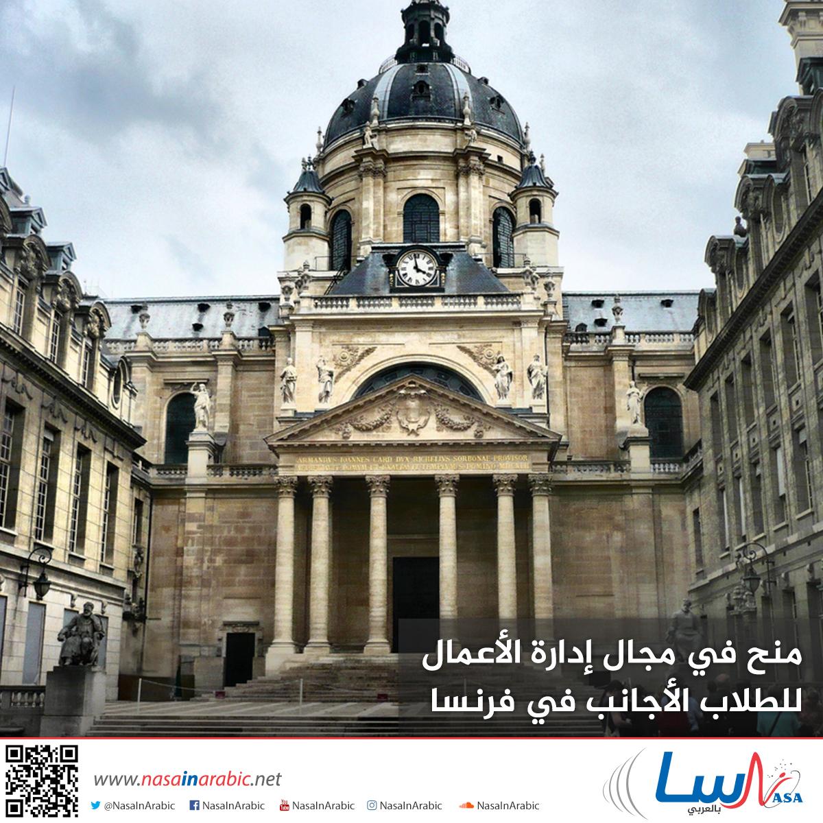 منح في مجال إدارة الأعمال للطلاب الأجانب في فرنسا