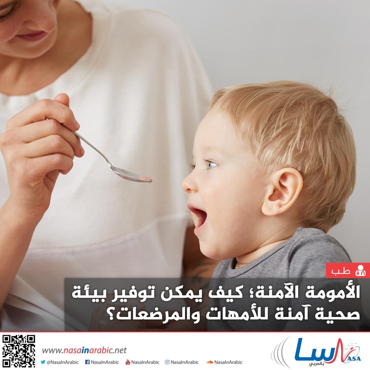 الأمومة الآمنة؛ كيف يمكن توفير بيئة صحية آمنة للأمهات والمرضعات؟