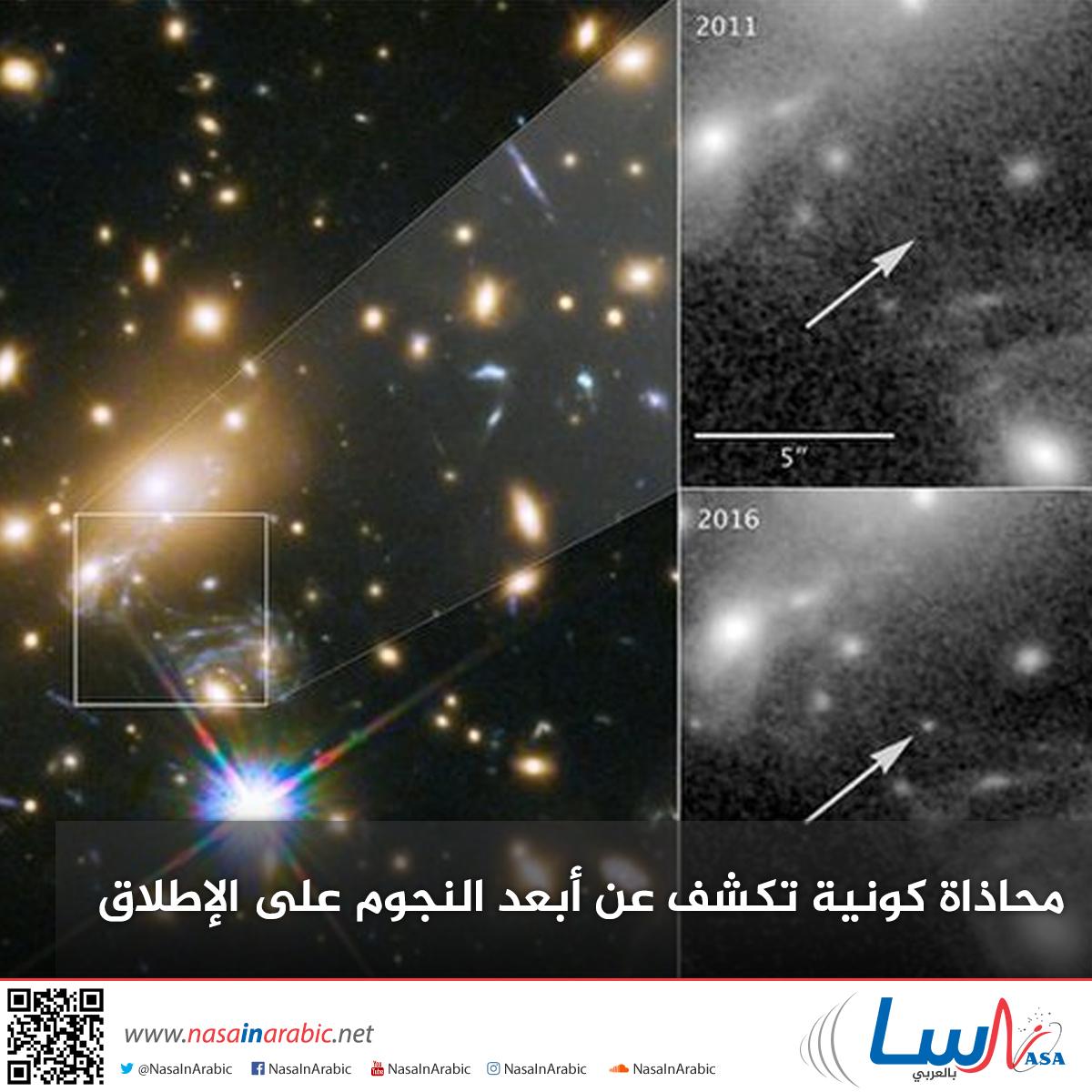 محاذاة كونية نادرة تكشف عن واحد من أبعد النجوم على الإطلاق!
