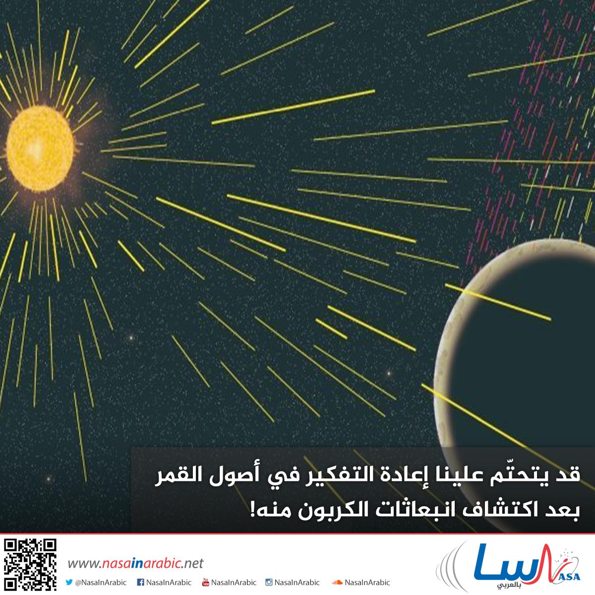 قد يتحتّم علينا إعادة التفكير في أصول القمر بعد اكتشاف انبعاثات الكربون منه!