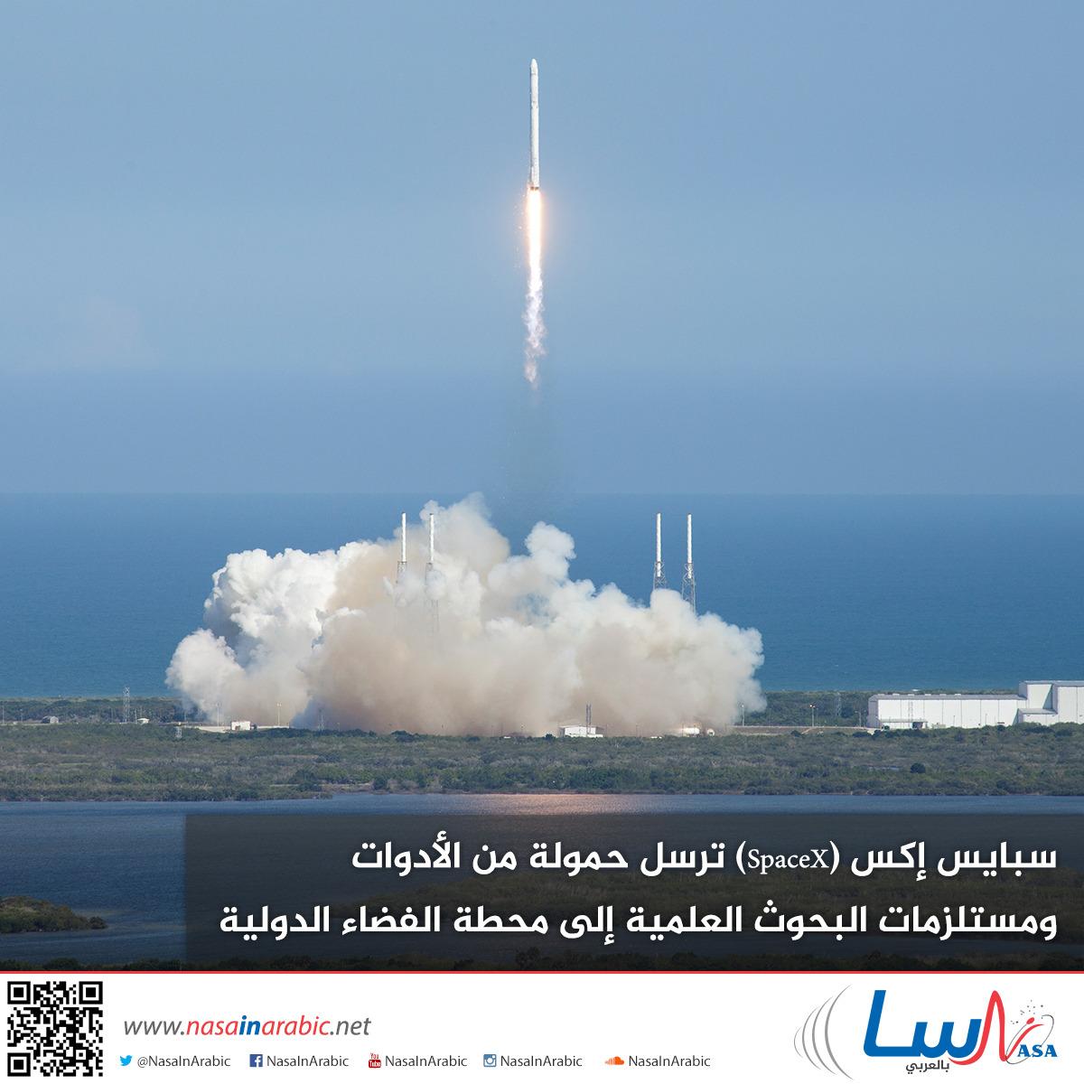 سبايس إكس (SpaceX) ترسل حمولة من الأدوات ومستلزمات البحوث العلمية إلى محطة الفضاء الدولية