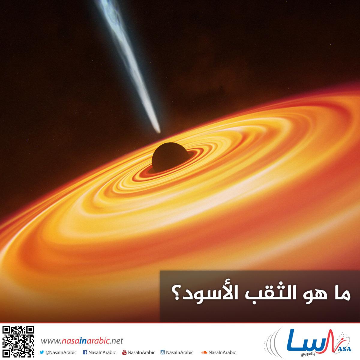 ما هو الثقب الأسود؟