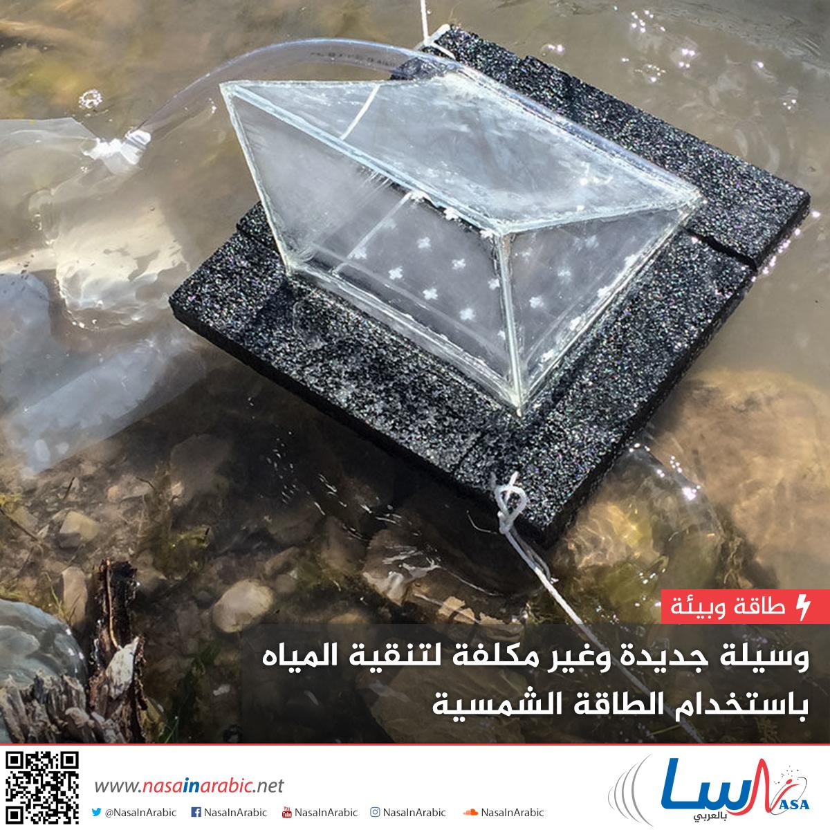 وسيلة جديدة وغير مكلفة لتنقية المياه باستخدام الطاقة الشمسية