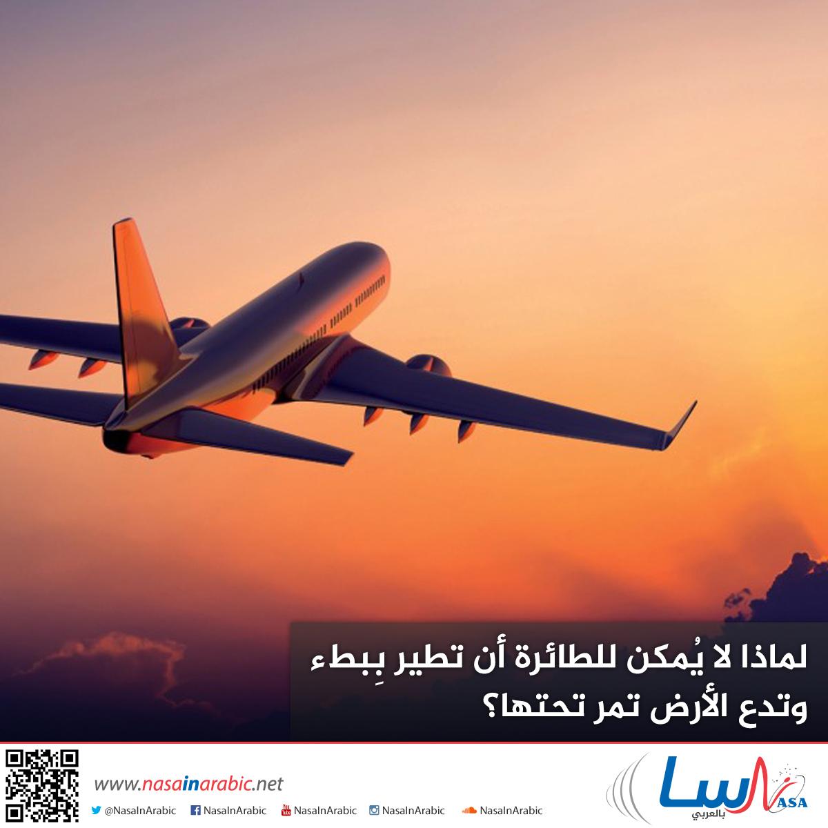 لماذا لا يُمكن للطائرة أن تطير بِبطء وتدع الأرض تمر تحتها؟