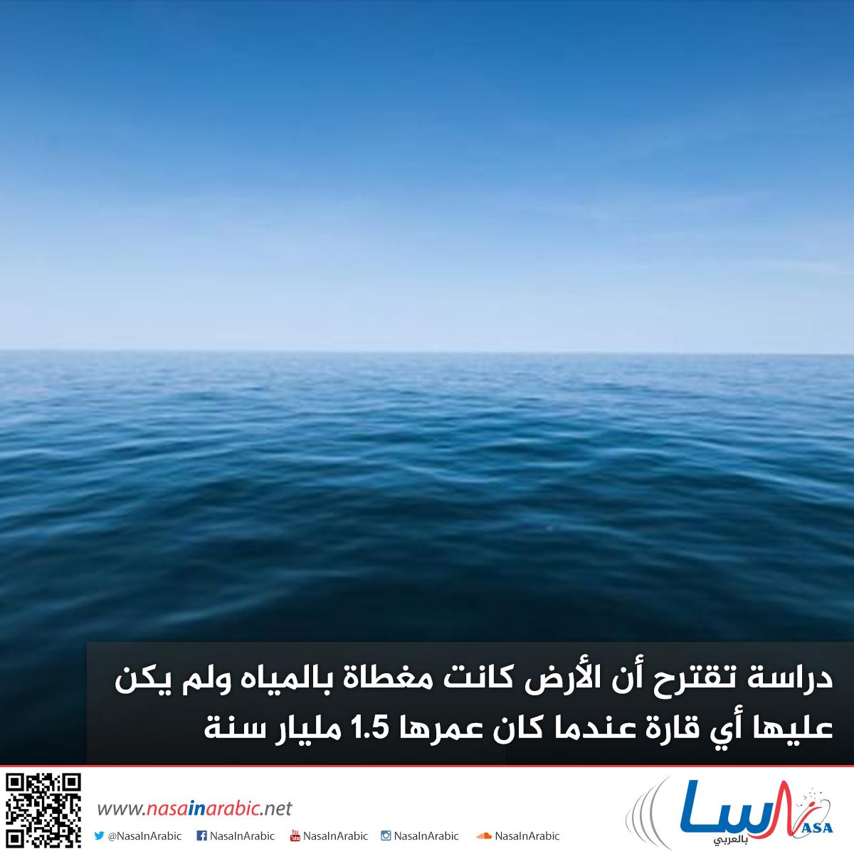 دراسة تقترح أن الأرض كانت مغطاة بالمياه ولم يكن عليها أي قارة عندما كان عمرها 1.5 مليار سنة