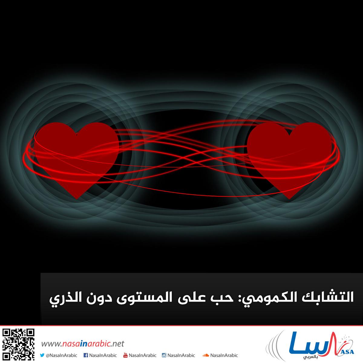 التشابك الكمومي: حب على المستوى دون الذري