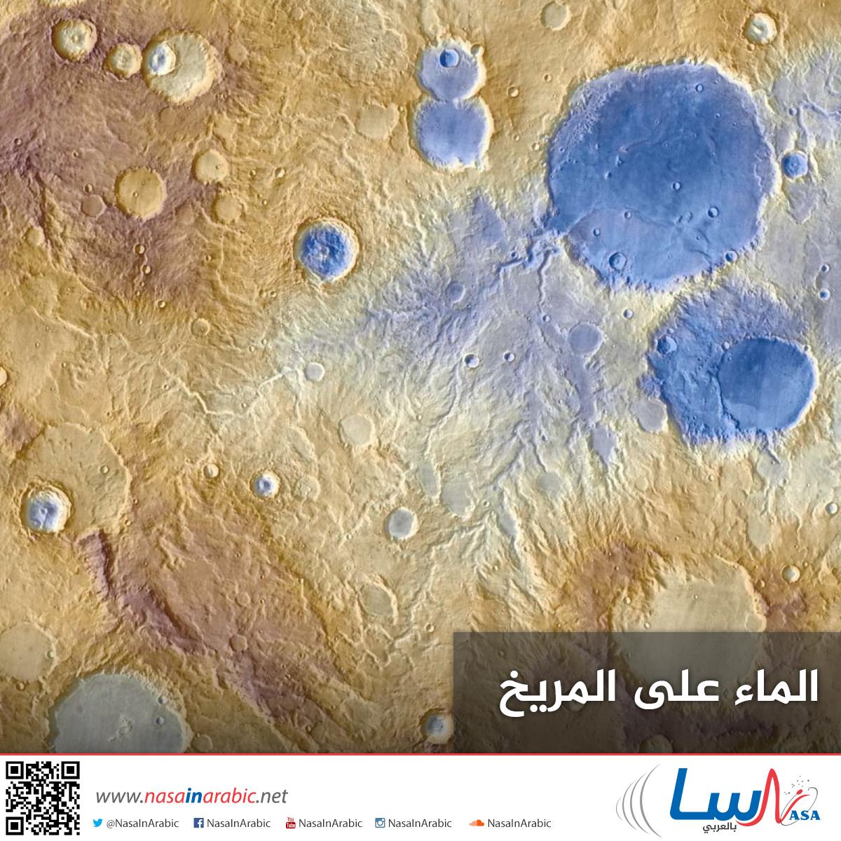 الماء على المريخ