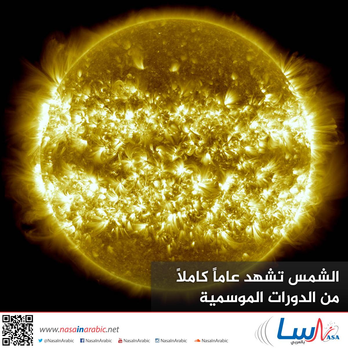 الشمس تشهد عاماً كاملاً من الدورات الموسمية