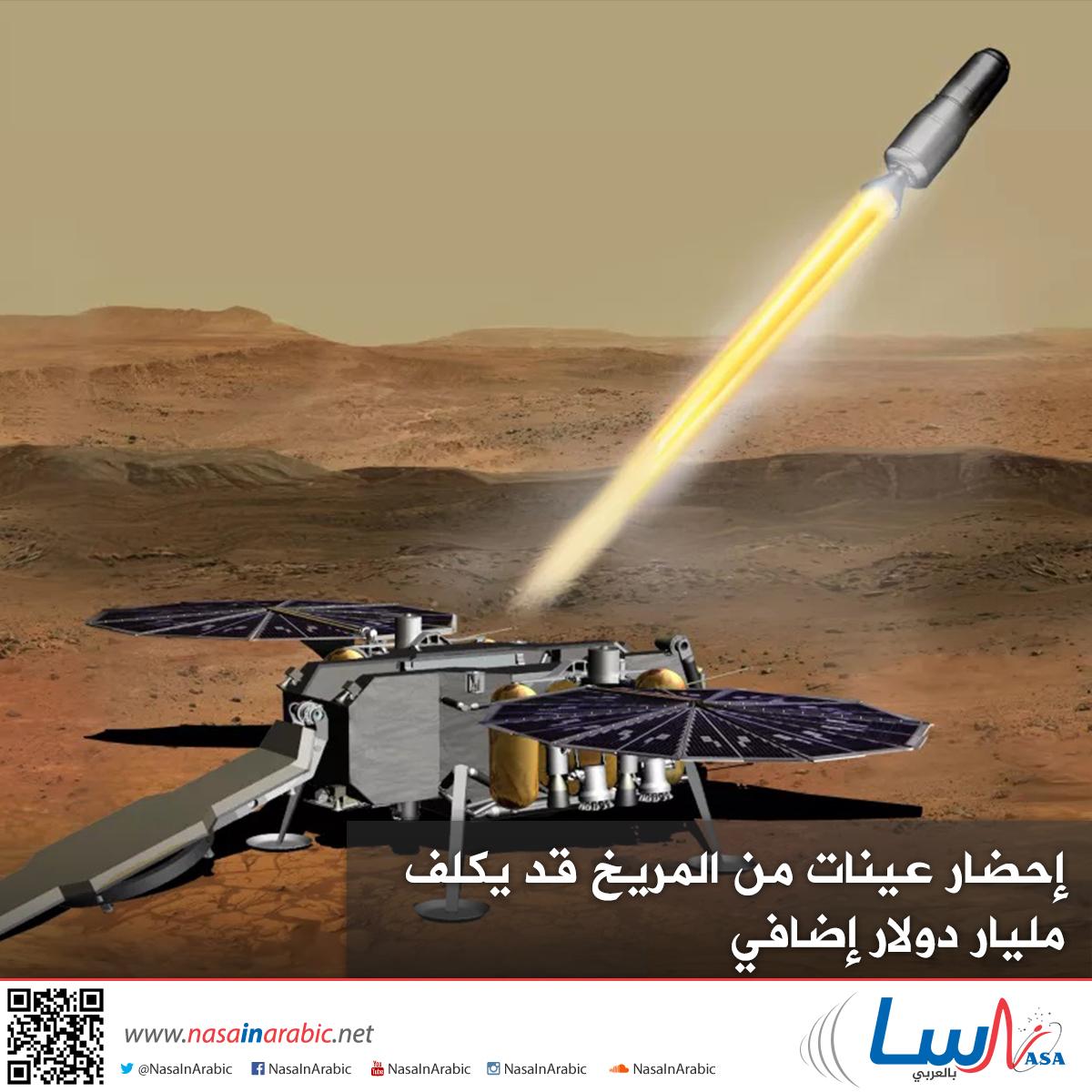 إحضار عينات من المريخ قد يكلف مليار دولار إضافي