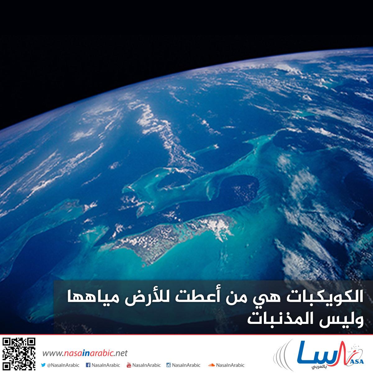 الكويكبات هي من أعطت للأرض مياهها وليس المذنبات