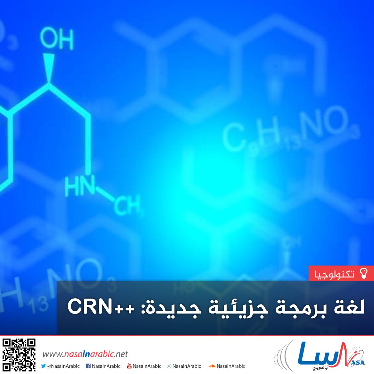 لغة برمجة جزيئية جديدة: ++CRN