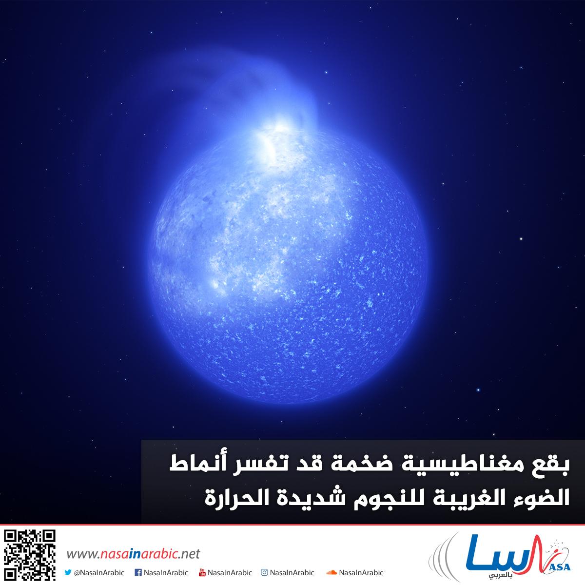 بقع مغناطيسية ضخمة قد تفسر أنماط الضوء الغريبة للنجوم شديدة الحرارة
