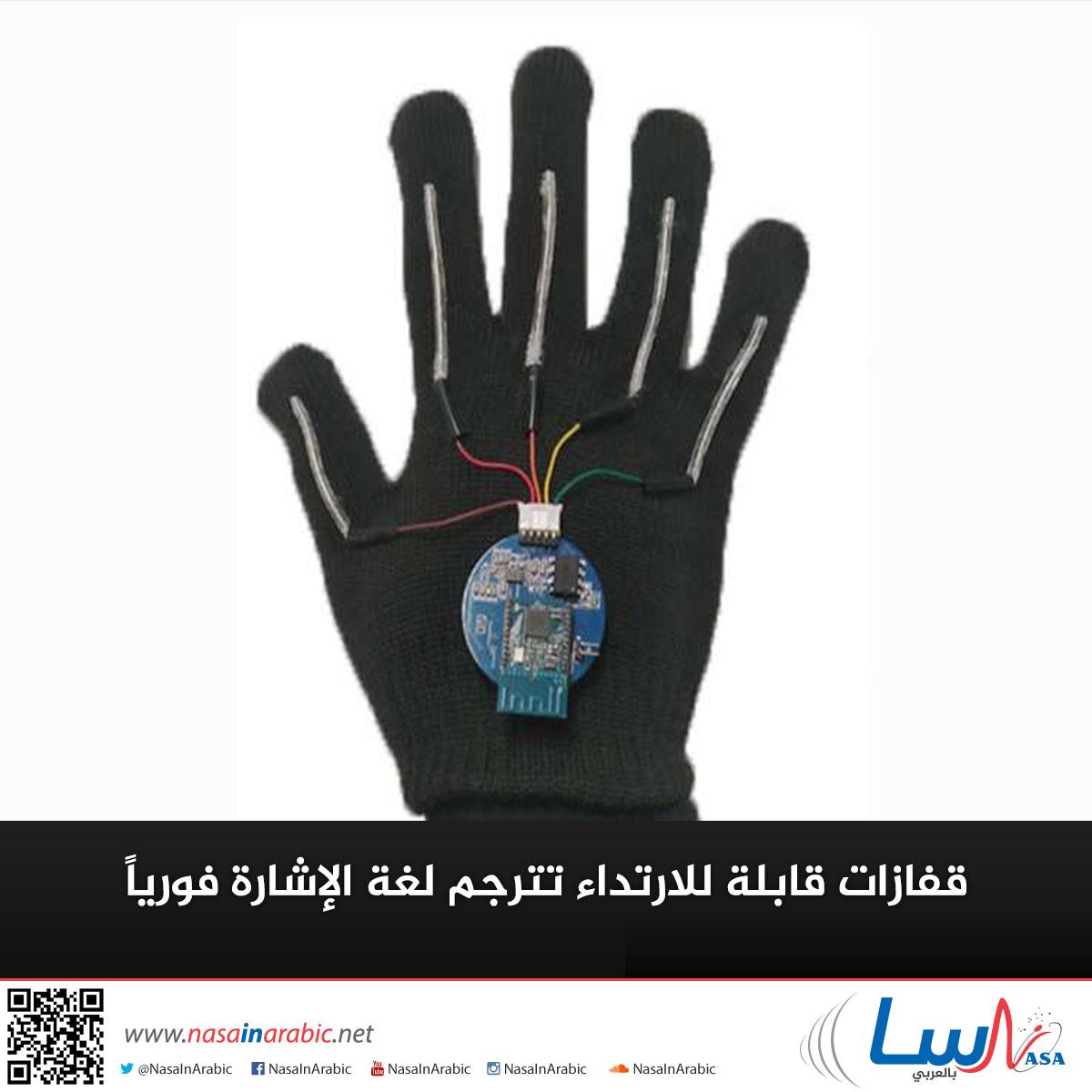 قفازات قابلة للارتداء تترجم لغة الإشارة فوريًا