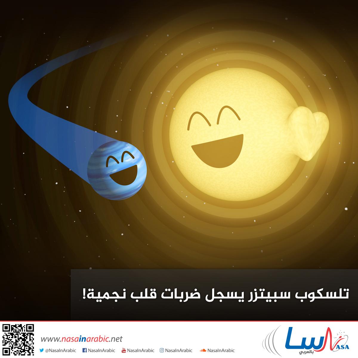 تلسكوب سبيتزر يسجل ضربات قلب نجمية!