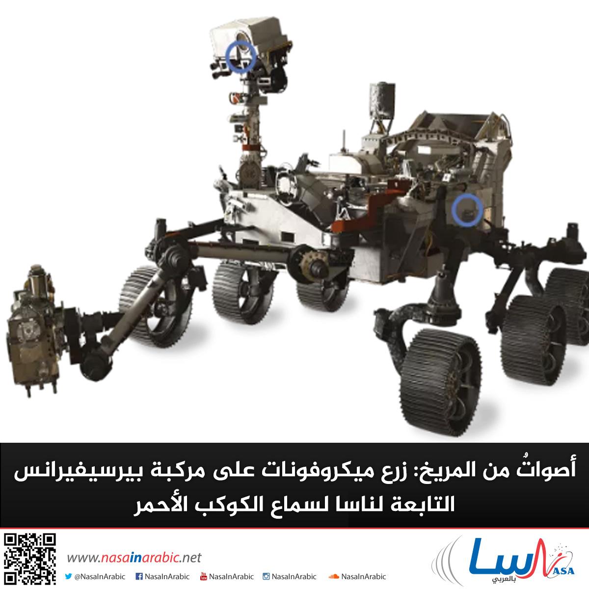 أصواتٌ من المريخ: زرع ميكروفونات على مركبة بيرسيفيرانس التابعة لناسا لسماع الكوكب الأحمر