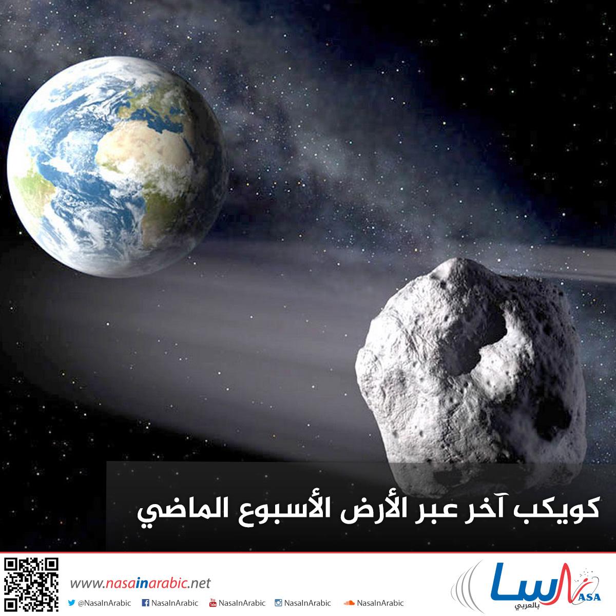 كويكب آخر عبَر الأرض الأسبوع الماضي