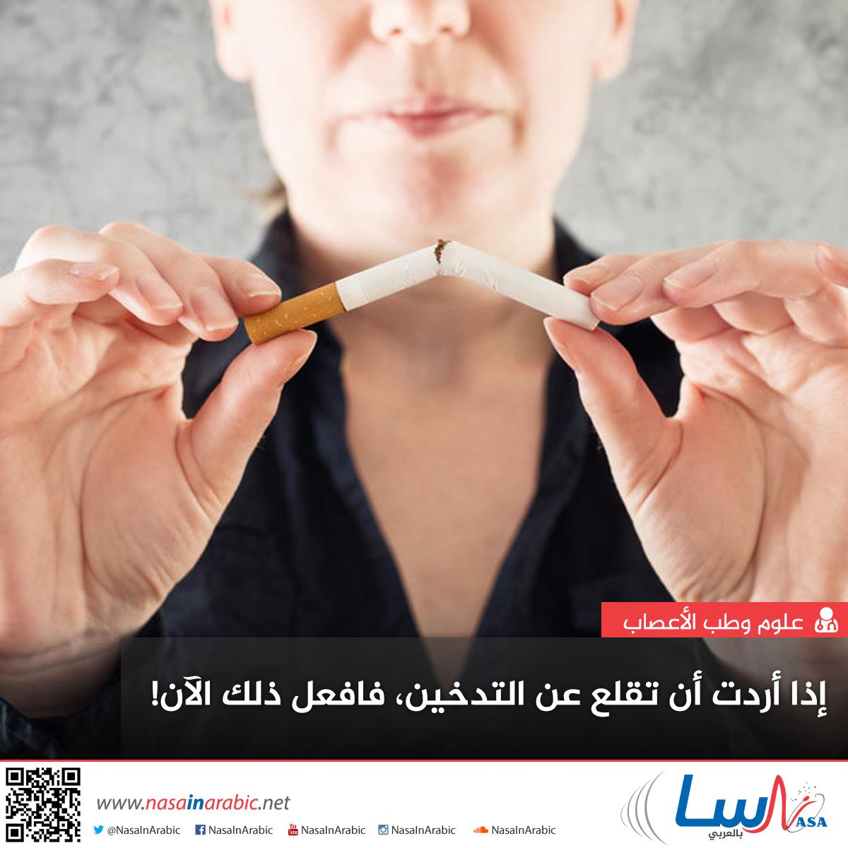 إذا أردت أن تقلع عن التدخين، فافعل ذلك الآن!