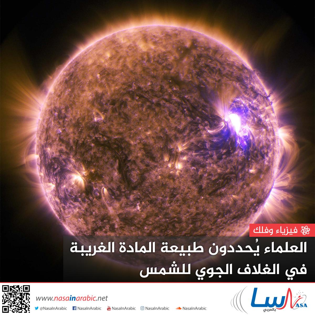العلماء يُحددون طبيعة المادة الغريبة في الغلاف الجوي للشمس