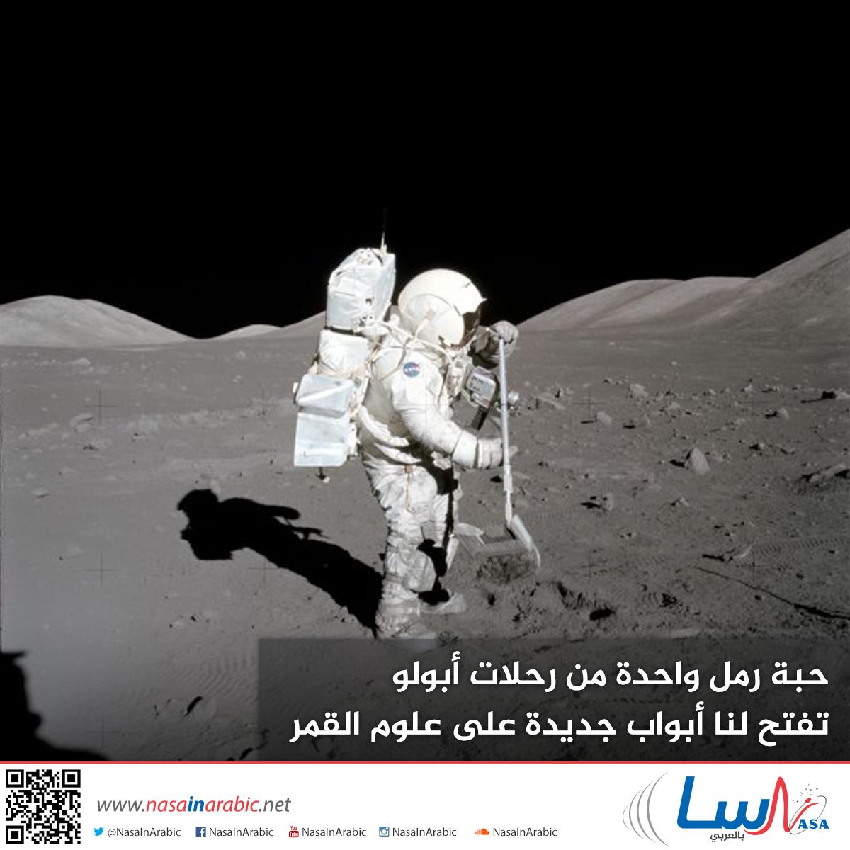 حبة رمل واحدة من رحلات أبولو تفتح لنا أبواب جديدة على علوم القمر
