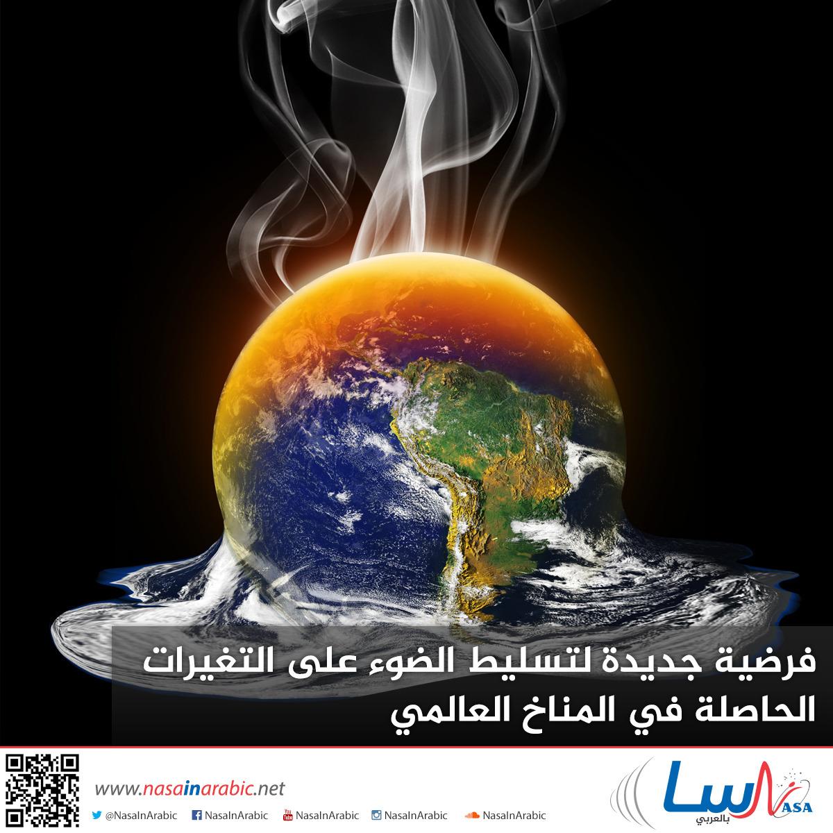 فرضية جديدة لتسليط الضوء على التغيرات الحاصلة في المناخ العالمي