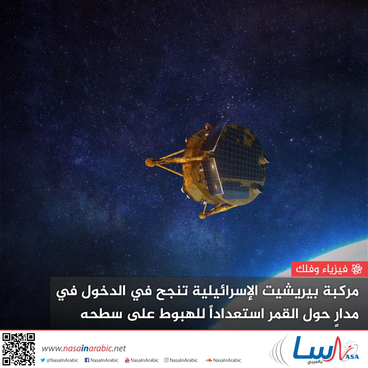 مركبة بيريشيت الإسرائيلية تنجح في الدخول في مدارٍ حول القمر استعداداً للهبوط على سطحه يوم الخميس 11 أبريل/نيسان