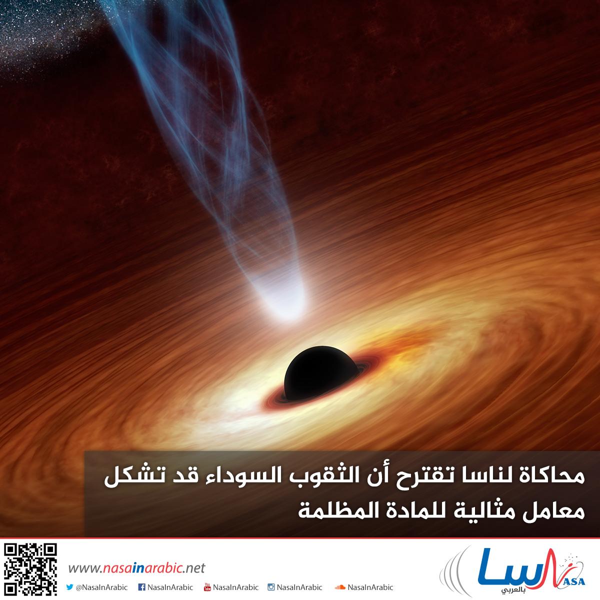 محاكاة لناسا تقترح أن الثقوب السوداء قد تشكل معامل مثالية للمادة المظلمة