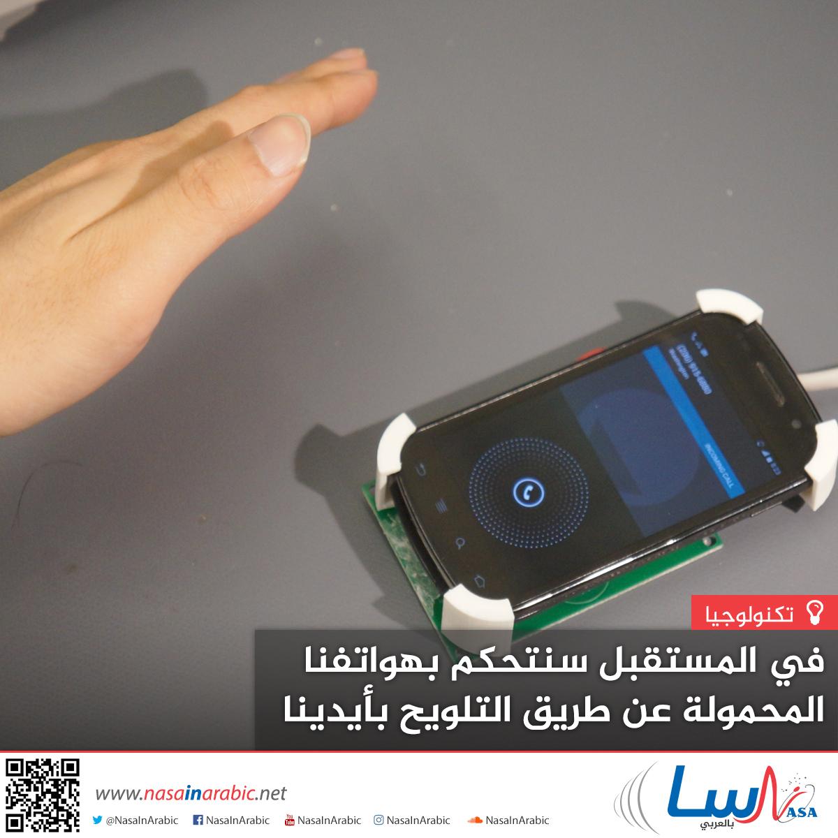 في المستقبل سنتحكم بهواتفنا المحمولة عن طريق التلويح بأيدينا